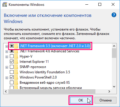 Как установить .NET Framework 3.5 и 4.5 в Windows 10