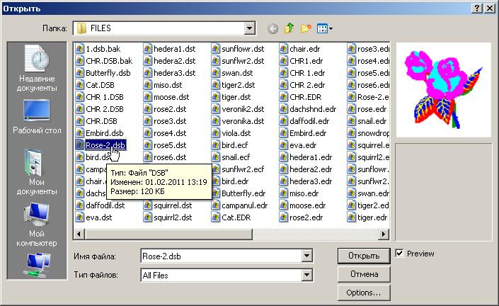Вышивка файл pat чем открыть 4